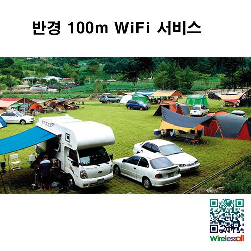 오토캠핑장,계곡,유원지 등 와이파이 서비스