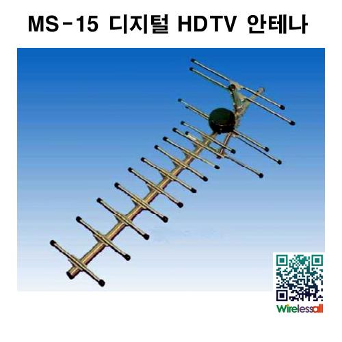 MS-15 고성능 옥외용 디지탈 HDTV수신 고성능 안테나
