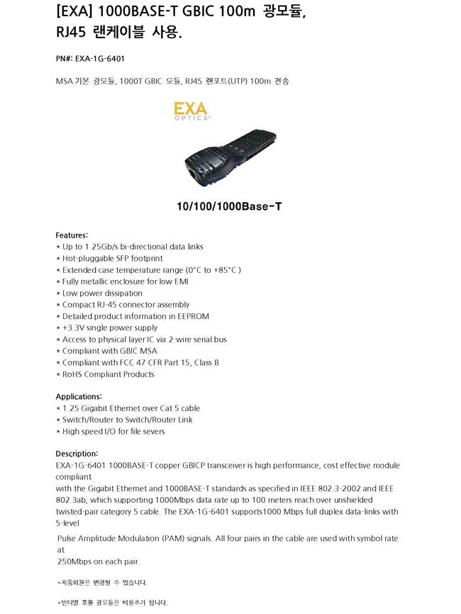 EXA-1G-6401-SPEC