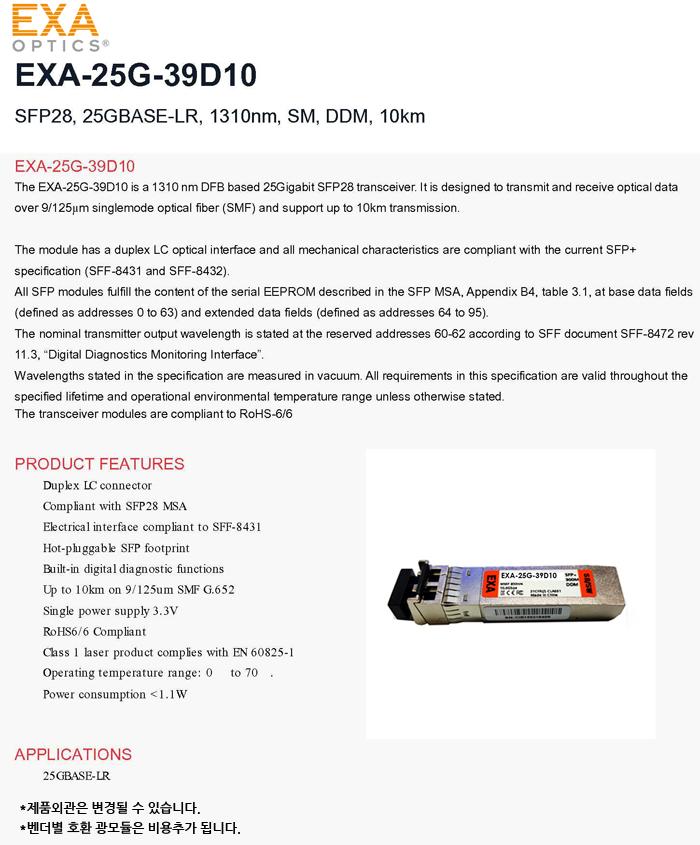 EXA-25G-39D10-SPEC