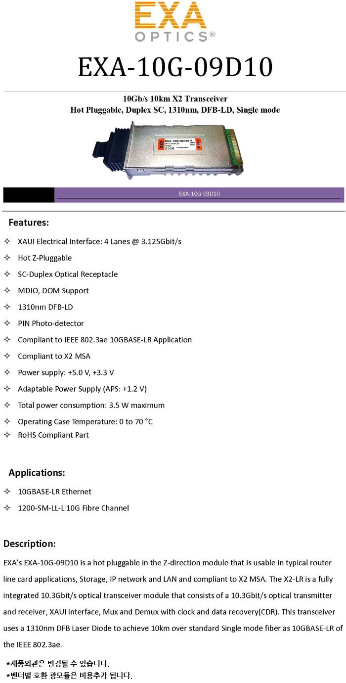 EXA-10G-09D10-SPEC