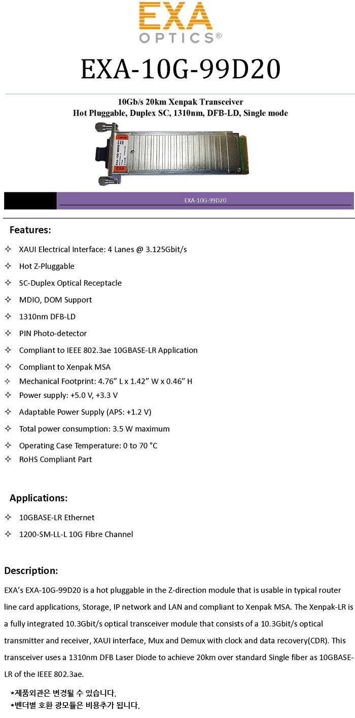 EXA-10G-99D20-SPEC