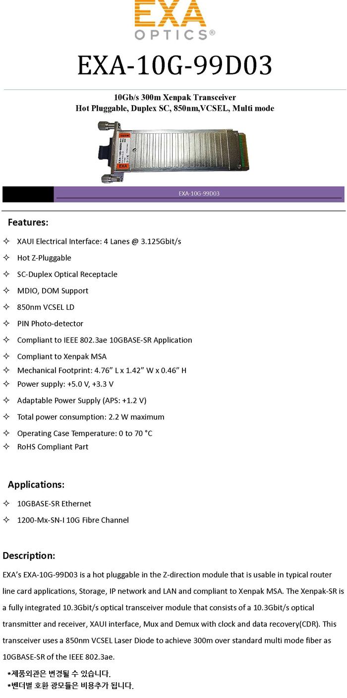 EXA-10G-99D03-SPEC