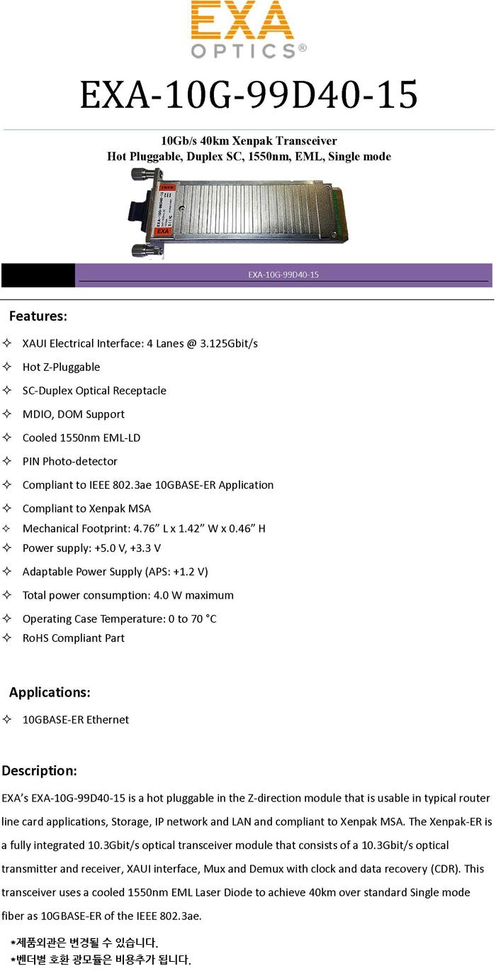 EXA-10G-99D40-15-SPEC