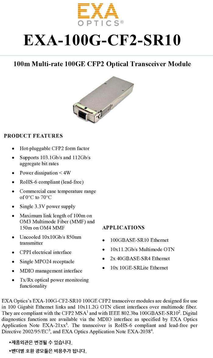 EXA-100G-CF2-SR10-SPEC