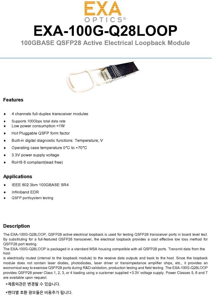EXA-100G-Q28LOOP-SPEC