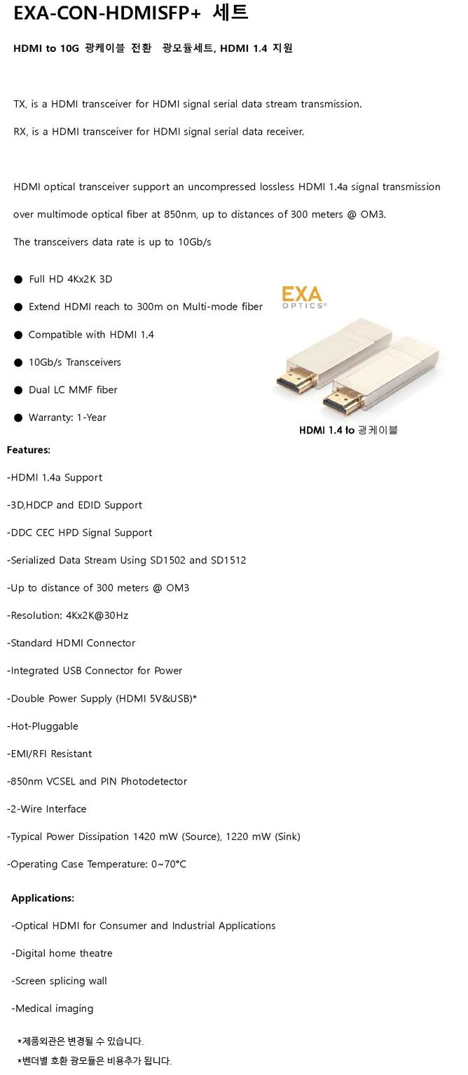 EXA-CON-HDMISFP+-SPEC