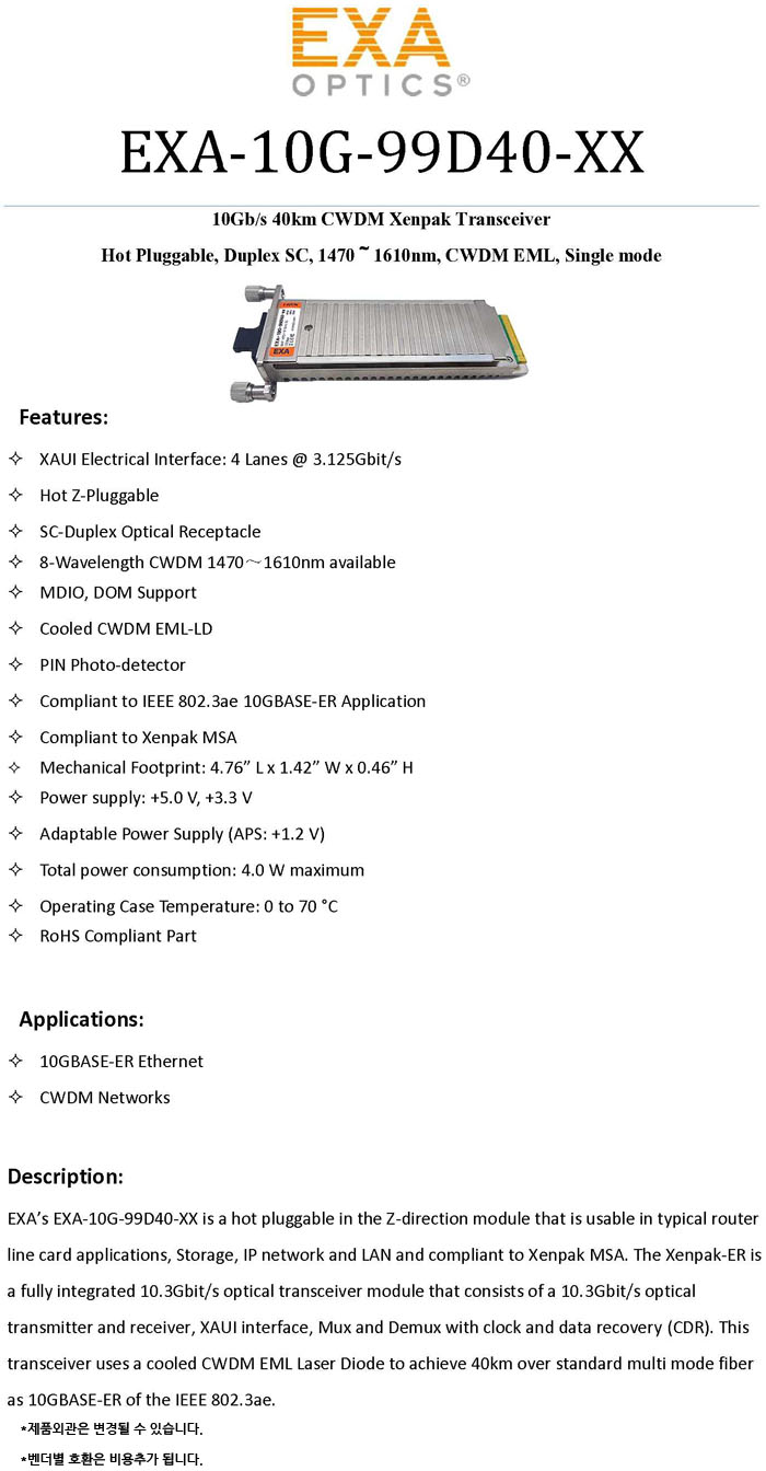 EXA-10G-99D40-XX-SPEC