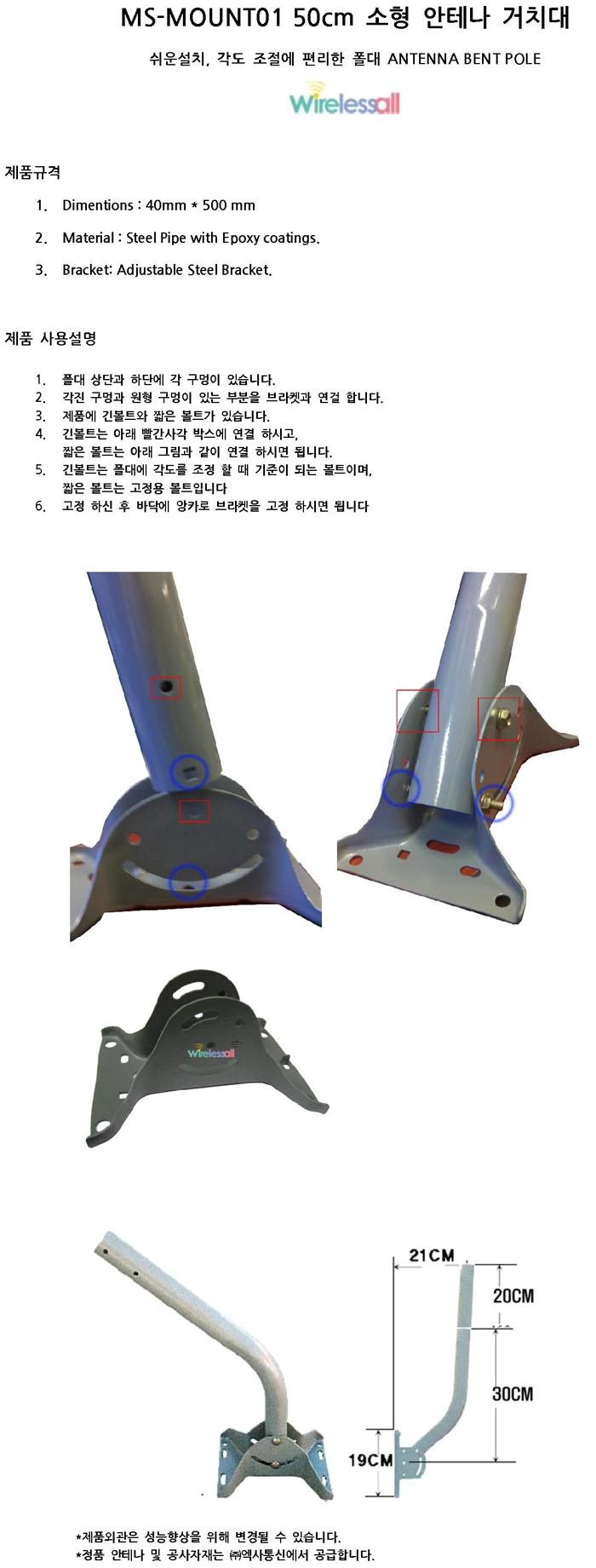 MS-MOUNT01-SPEC
